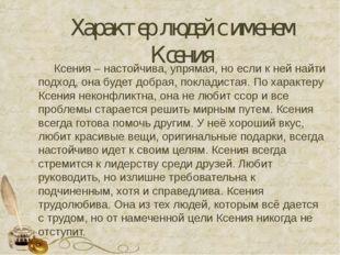 Характер людей с именем Ксения Ксения – настойчива, упрямая, но если к ней на