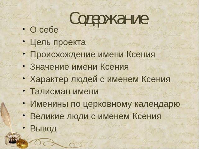 Содержание О себе Цель проекта Происхождение имени Ксения Значение имени Ксен...