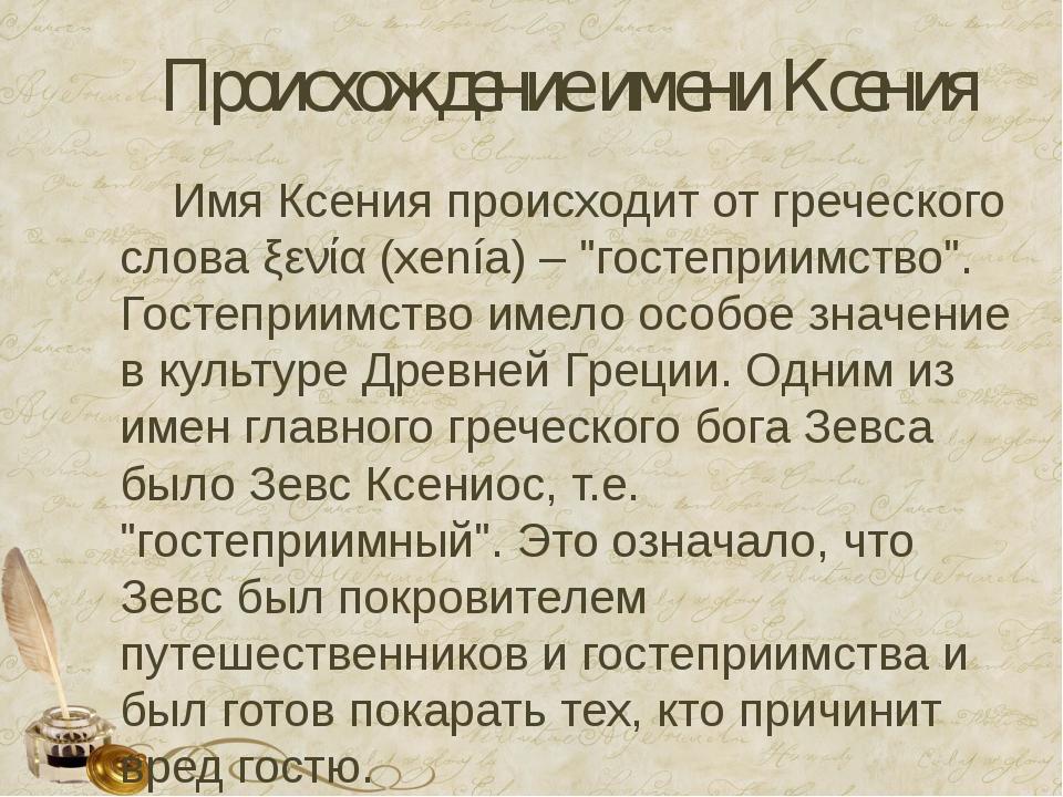 Происхождение имени Ксения Имя Ксения происходит от греческого слова ξενία (x...