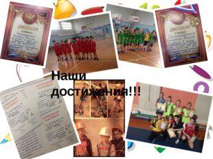 Наши достижения!!!