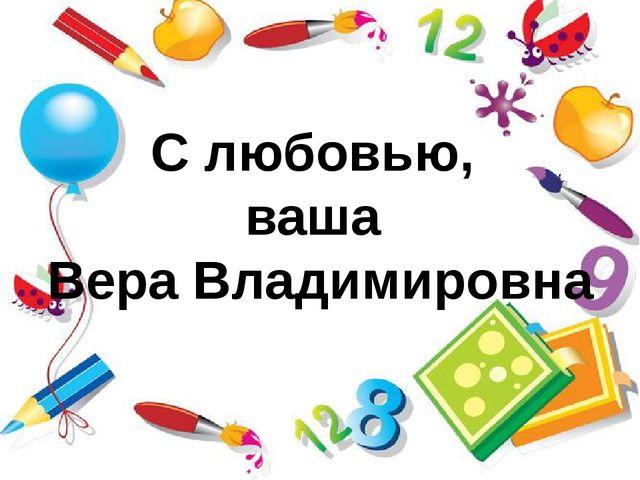 С любовью, ваша Вера Владимировна