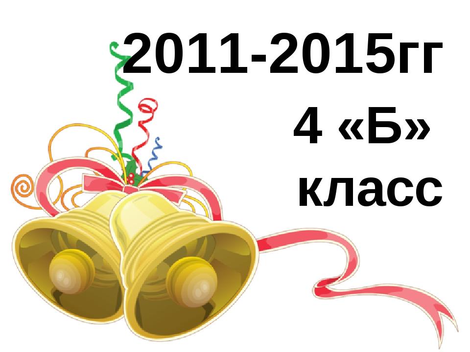 2011-2015гг 4 «Б» класс