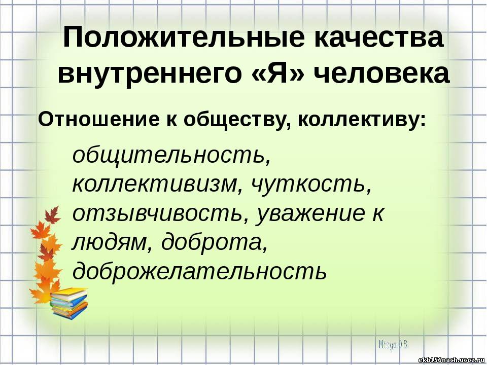 Положительные качества внутреннего «Я» человека Отношение к обществу, коллект...