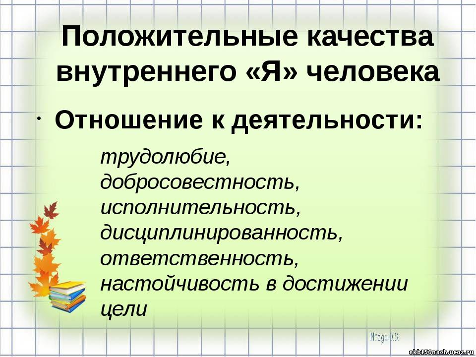 Положительные качества внутреннего «Я» человека Отношение к деятельности: тру...