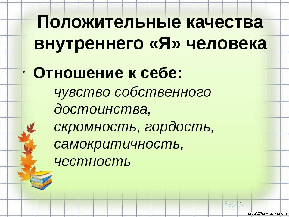 Положительные качества внутреннего «Я» человека Отношение к себе: чувство соб...
