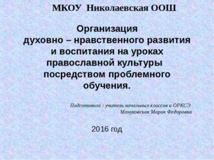 МКОУ Николаевская ООШ Организация духовно – нравственного развития и воспитан