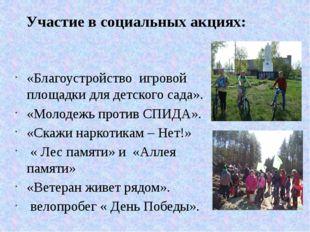 «Благоустройство игровой площадки для детского сада». «Молодежь против СПИДА