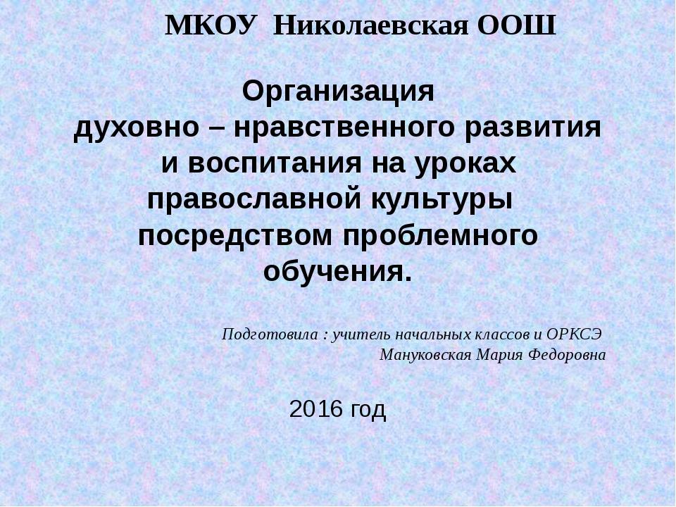 МКОУ Николаевская ООШ Организация духовно – нравственного развития и воспитан...