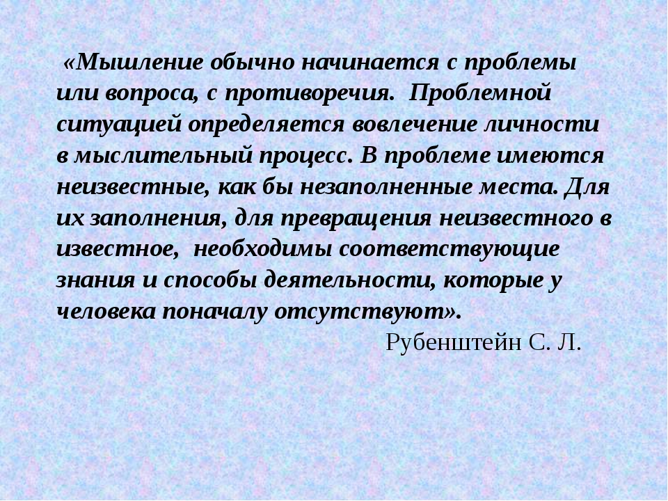 «Мышление обычно начинается с проблемы или вопроса, с противоречия. Проблемн...
