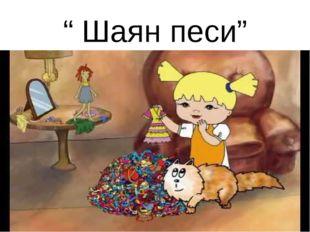 """ Шаян песи"""