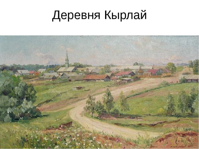 Деревня Кырлай