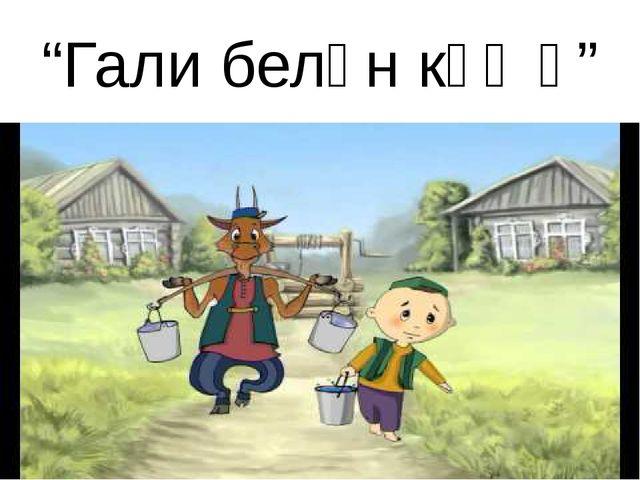 """Гали белән кәҗә"""
