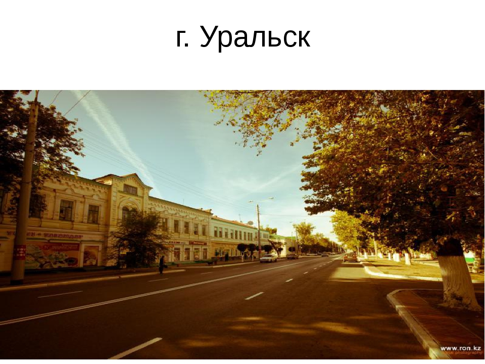 г. Уральск