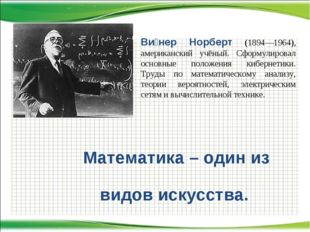 Математика – один из видов искусства. Ви́нер Норберт (1894—1964), американски