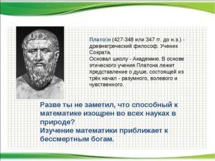 Плато́н (427-348 или 347 гг. до н.э.) - древнегреческий философ. Ученик Сокра