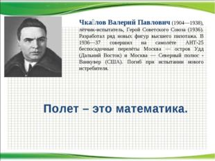 Полет – это математика. Чка́лов Валерий Павлович (1904—1938), лётчик-испытате