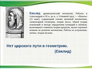 Нет царского пути в геометрию. (Евклид) Евклид, древнегреческий математик. Р