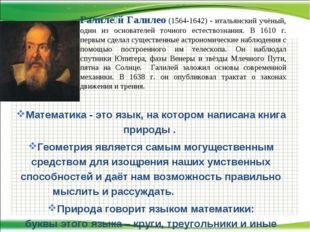 Математика - это язык, на котором написана книга природы . Геометрия является