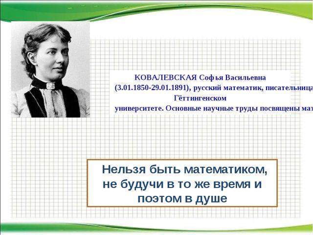"""""""Нельзя быть математиком, не будучи в то же время и поэтом в душе КОВАЛЕВСКАЯ..."""