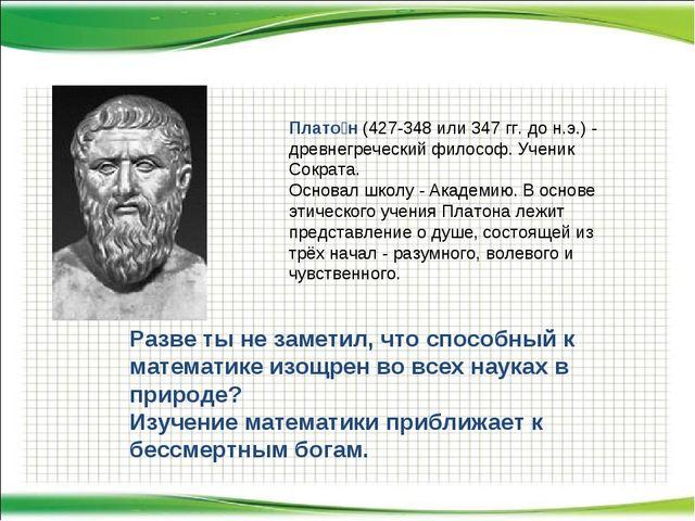 Плато́н (427-348 или 347 гг. до н.э.) - древнегреческий философ. Ученик Сокра...