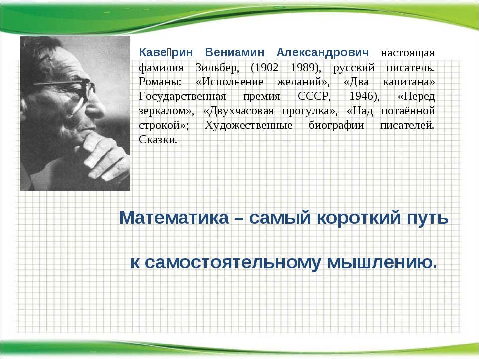 Математика – самый короткий путь к самостоятельному мышлению. Каве́рин Вениам...