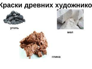 уголь мел глина Краски древних художников