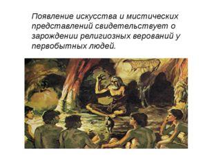 Появление искусства и мистических представлений свидетельствует о зарождении