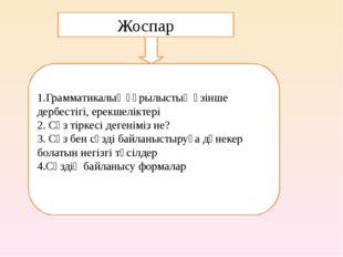 Жоспар 1.Грамматикалық құрылыстың өзінше дербестігі, ерекшеліктері 2. Сөз тір