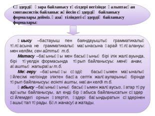Сөздердің өзара байланысу тәсілдері негізінде қалыптасқан синтаксистік байла