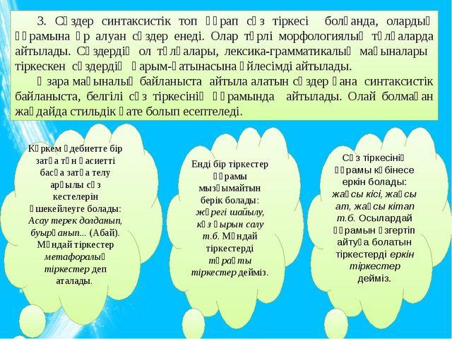 3. Сөздер синтаксистік топ құрап сөз тіркесі болғанда, олардың құрамына әр а...