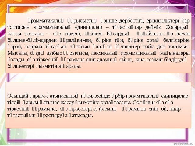 Грамматикалық құрылыстың өзінше дербестігі, ерекшеліктері бар топтарын -грам...