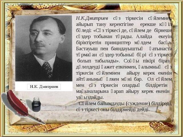 Н.К.Дмитриев сөз тіркесін сөйлемнен айырып тану керектігіне ерекше көңіл бөл...