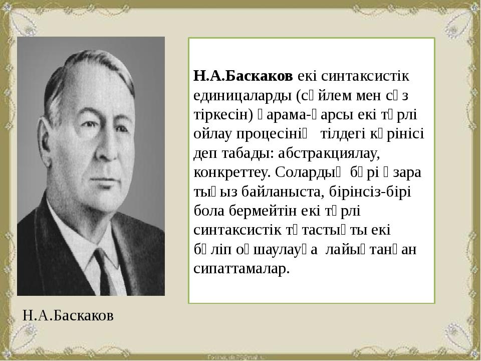 Н.А.Баскаков екі синтаксистік единицаларды (сөйлем мен сөз тіркесін) қарама-қ...