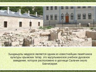Зынджырлы медресе является одним из известнейших памятников культуры крымски