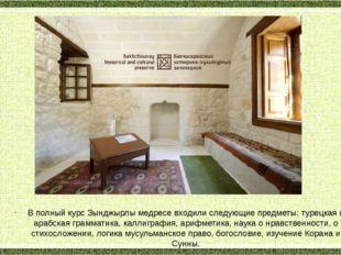 В полный курс Зынджырлы медресе входили следующие предметы: турецкая и арабск