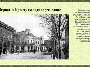 Первое в Крыму народное училище Самое первое так называемое «народное училищ