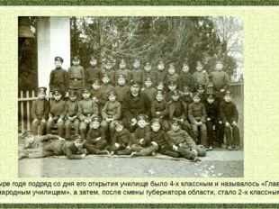 Четыре годя подряд со дня его открытия училище было 4-х классным и называлос