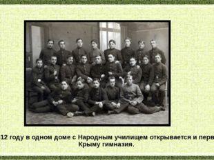 В 1812 году в одном доме с Народным училищем открывается и первая в Крыму гим