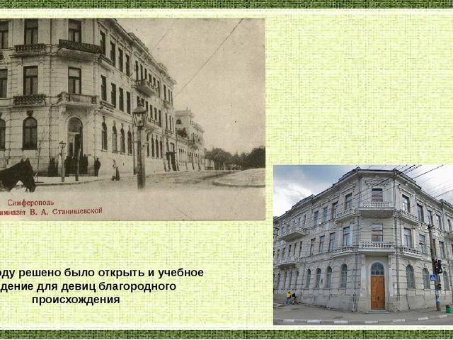 В 1865 году решено было открыть и учебное заведение для девиц благородного...