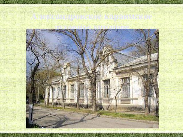 Александровское караимское духовное училище