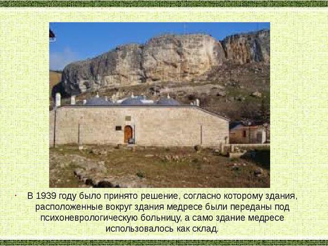 В 1939 году было принято решение, согласно которому здания, расположенные вок...
