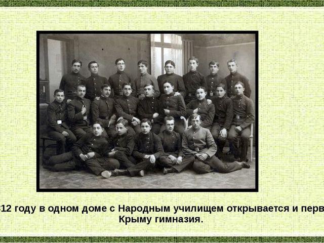 В 1812 году в одном доме с Народным училищем открывается и первая в Крыму гим...