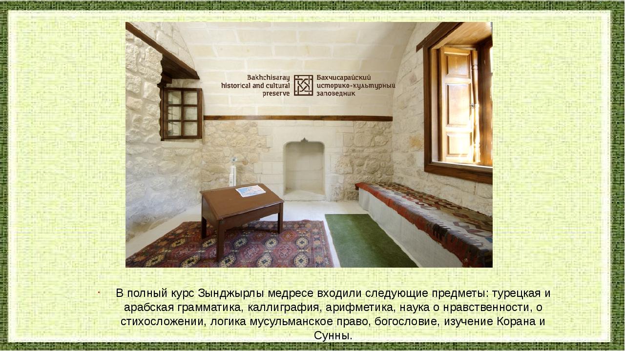 В полный курс Зынджырлы медресе входили следующие предметы: турецкая и арабск...