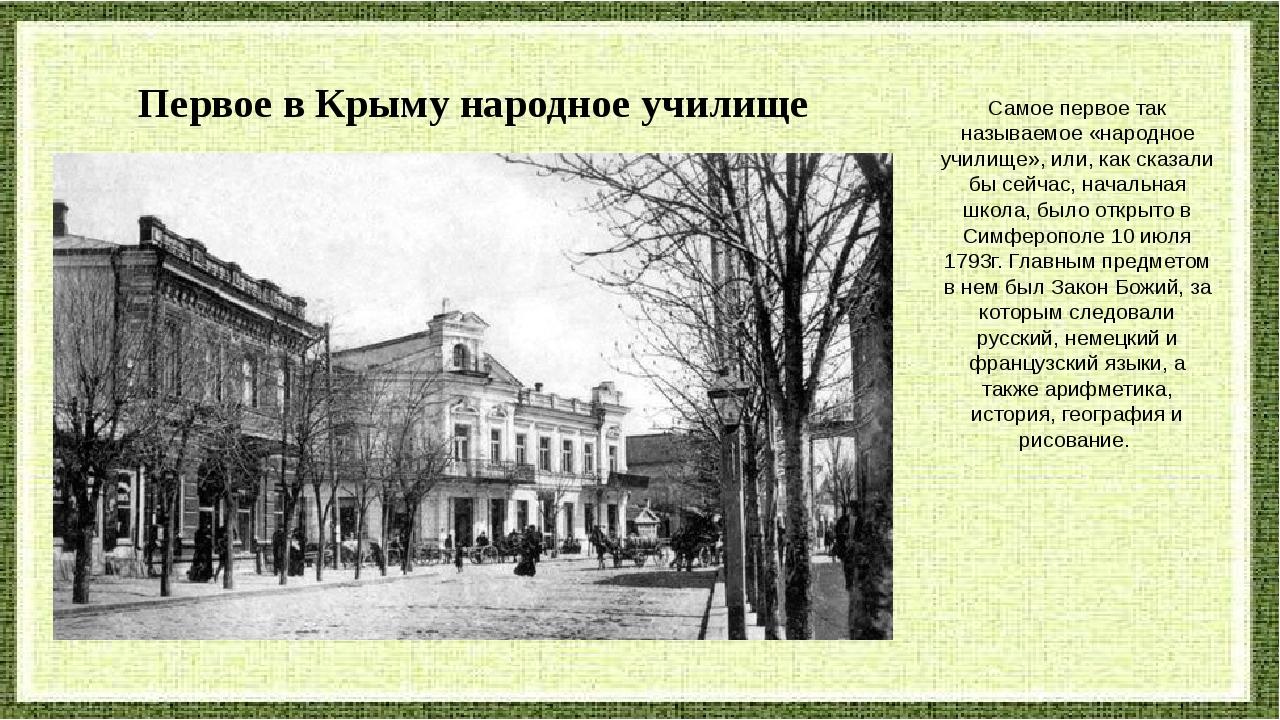 Первое в Крыму народное училище Самое первое так называемое «народное училищ...