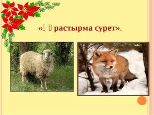 «Құрастырма сурет».