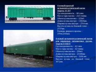 4-осный крытый цельнометаллический вагон модель 11-217 Грузоподъемность – 68