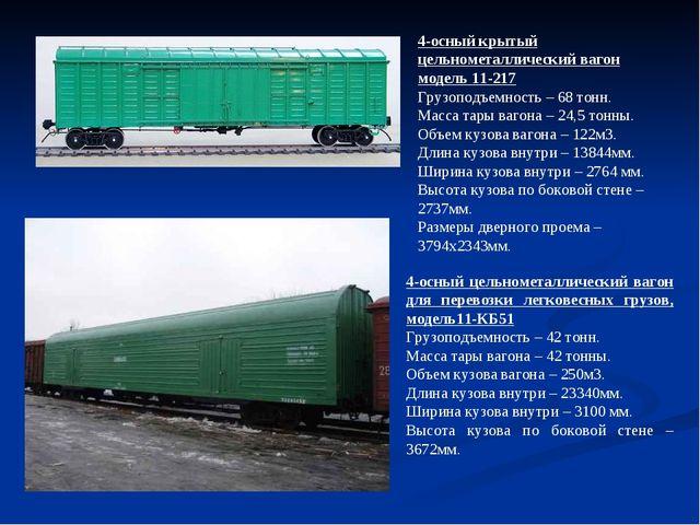 4-осный крытый цельнометаллический вагон модель 11-217 Грузоподъемность – 68...