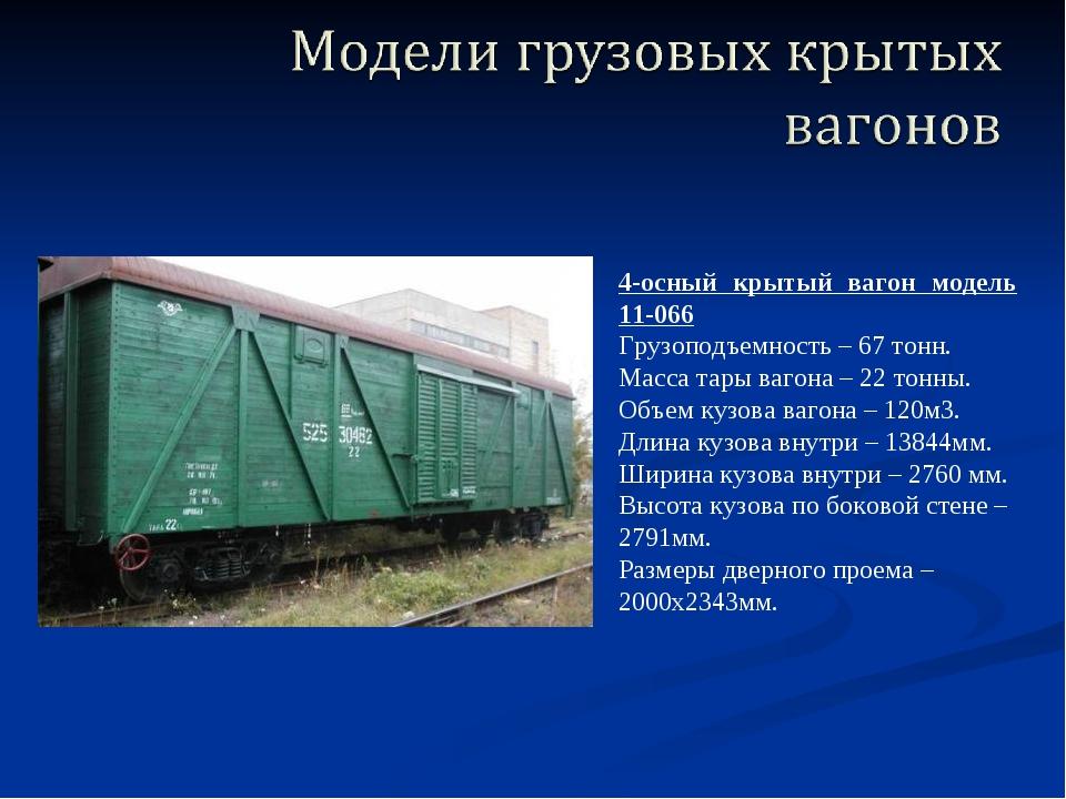 4-осный крытый вагон модель 11-066 Грузоподъемность – 67 тонн. Масса тары ваг...