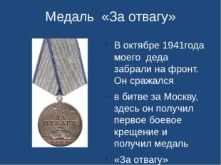 Медаль «За отвагу» В октябре 1941года моего деда забрали на фронт. Он сражалс
