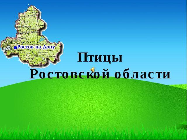 Птицы Ростовской области